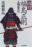 闘将 福島正則―太閤記外伝