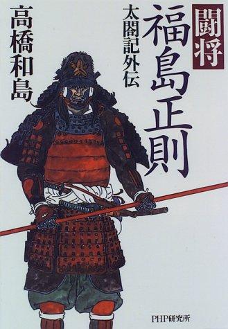 闘将 福島正則―太閤記外伝の詳細を見る