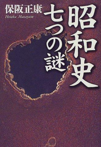 昭和史 七つの謎 (黄金の濡れ落葉講座)の詳細を見る