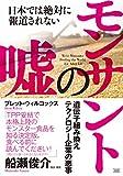 成甲書房 ブレット・ウィルコックス 日本では絶対に報道されない モンサントの嘘 ―遺伝子組み換えテクノロジー企業の悪事—の画像