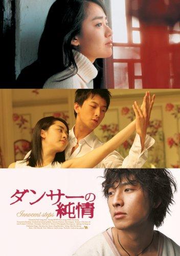 ダンサーの純情 特別版 [DVD]の詳細を見る