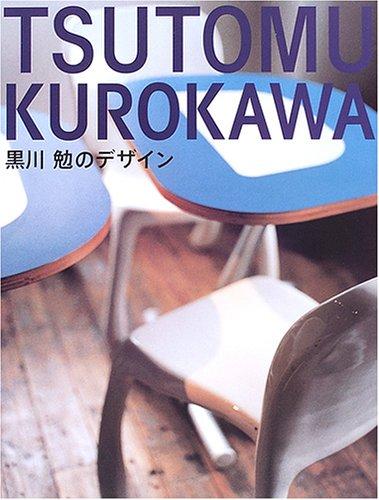 TSUTOMU KUROKAWA―黒川勉のデザインの詳細を見る