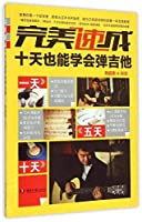 Perfect Crash Course:Learn Playing Guitar in Ten Days (Chinese Edition) [並行輸入品]