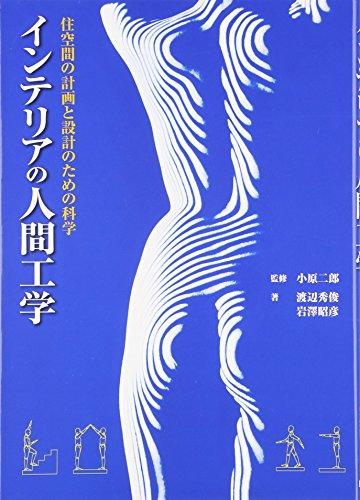 インテリアの人間工学 (GAIA BOOKS)の詳細を見る