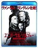 ユニバーサル・ソルジャー 殺戮の黙示録[Blu-ray/ブルーレイ]