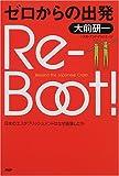 「Re-Boot! ゼロからの出発-日本のエスタブリッシュメントはなぜ崩壊したか」大前 研一