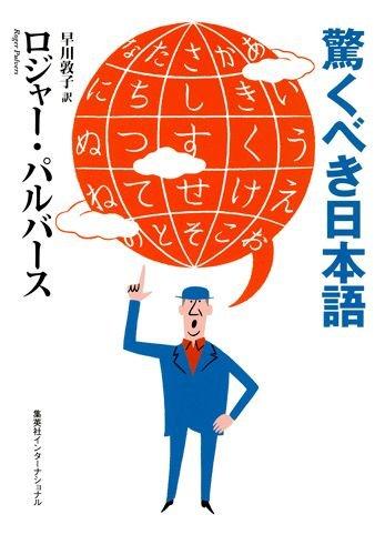 驚くべき日本語 (知のトレッキング叢書)の詳細を見る