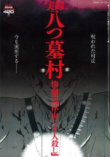 実録八つ墓村—惨劇の「津山三十人殺し」 (ミリオンコミックス) -