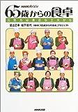 NHKスペシャル 65歳からの食卓 ~元気力は身近の工夫から