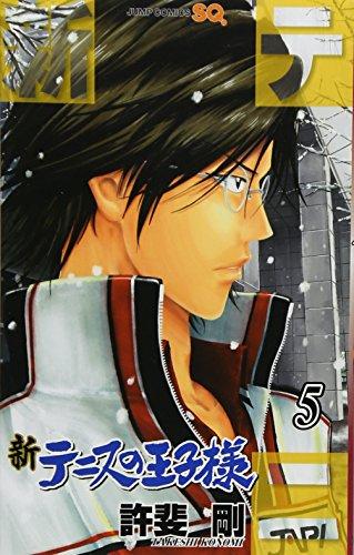 新テニスの王子様 5 (ジャンプコミックス)の詳細を見る