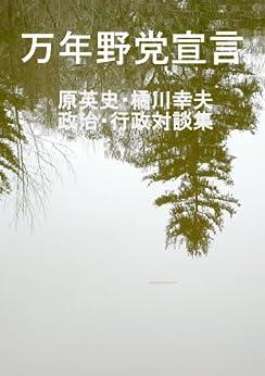 [橘川幸夫, 原英史]の万年野党宣言