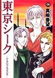 東京シーク―シークレットプリンス (Feelコミックス ロマ×プリコレクション)