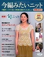 今編みたいニット春夏2014 (レディブティックシリーズno.3730)