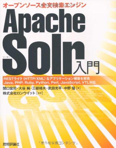 Apache Solr入門 —オープンソース全文検索エンジン
