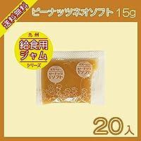ピーナッツネオソフト (15g×20袋)