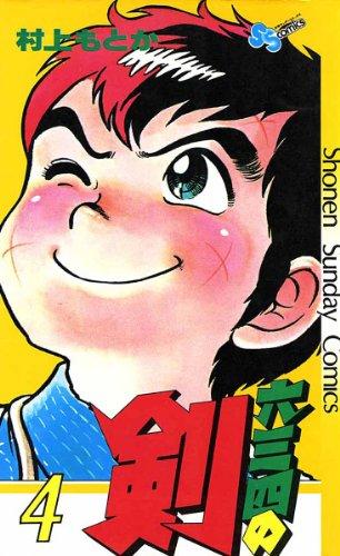 六三四の剣(4) (少年サンデー...