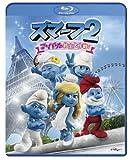 スマーフ2 アイドル救出大作戦![DAXA-91180][Blu-ray/ブルーレイ] 製品画像