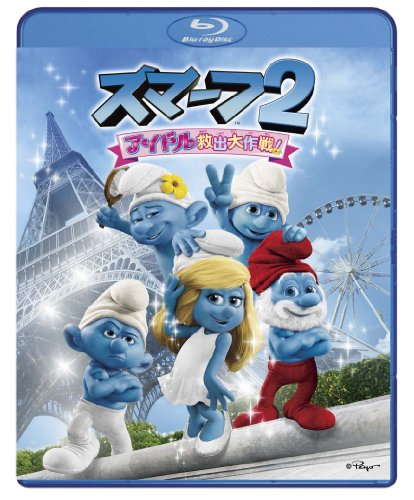 スマーフ2 アイドル救出大作戦! [Blu-ray]