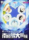映画ドラえもん のび太の南極カチコチ大冒険 (てんとう虫コミックスアニメ版) 画像