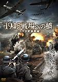 1945戦場への橋─ナチス武装戦線─ [DVD]