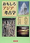 おもしろアジア考古学