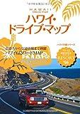 R06 地球の歩き方 リゾート ハワイ ドライブ・マップ (地球の歩き方リゾート)   (ダイヤモンド社)