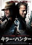 キラー・ハンター[DVD]