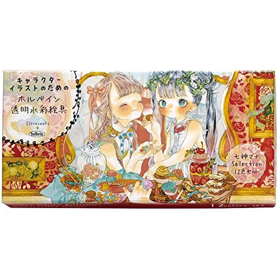 主権者解釈的風ホルベイン×七神マナ 透明水彩絵具12色セット 2号 W494