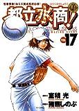 都立水商!(17) (ヤングサンデーコミックス)