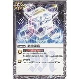 【シングルカード】絶甲氷盾 (SD06-016) - バトルスピリッツ [SD43]バトスピドリームデッキ 太陽と月の絆 (C)