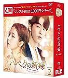 ハベクの新婦 DVD-BOX2 <シンプルBOX 5,000円シリーズ> 画像