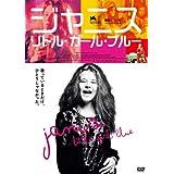 ジャニス:リトル・ガール・ブルー [DVD]