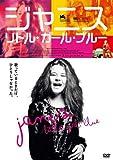 ジャニス:リトル・ガール・ブルー [DVD] 画像