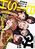 Quick Japan(クイック・ジャパン)Vol.144  2019年6月発売号 [雑誌]