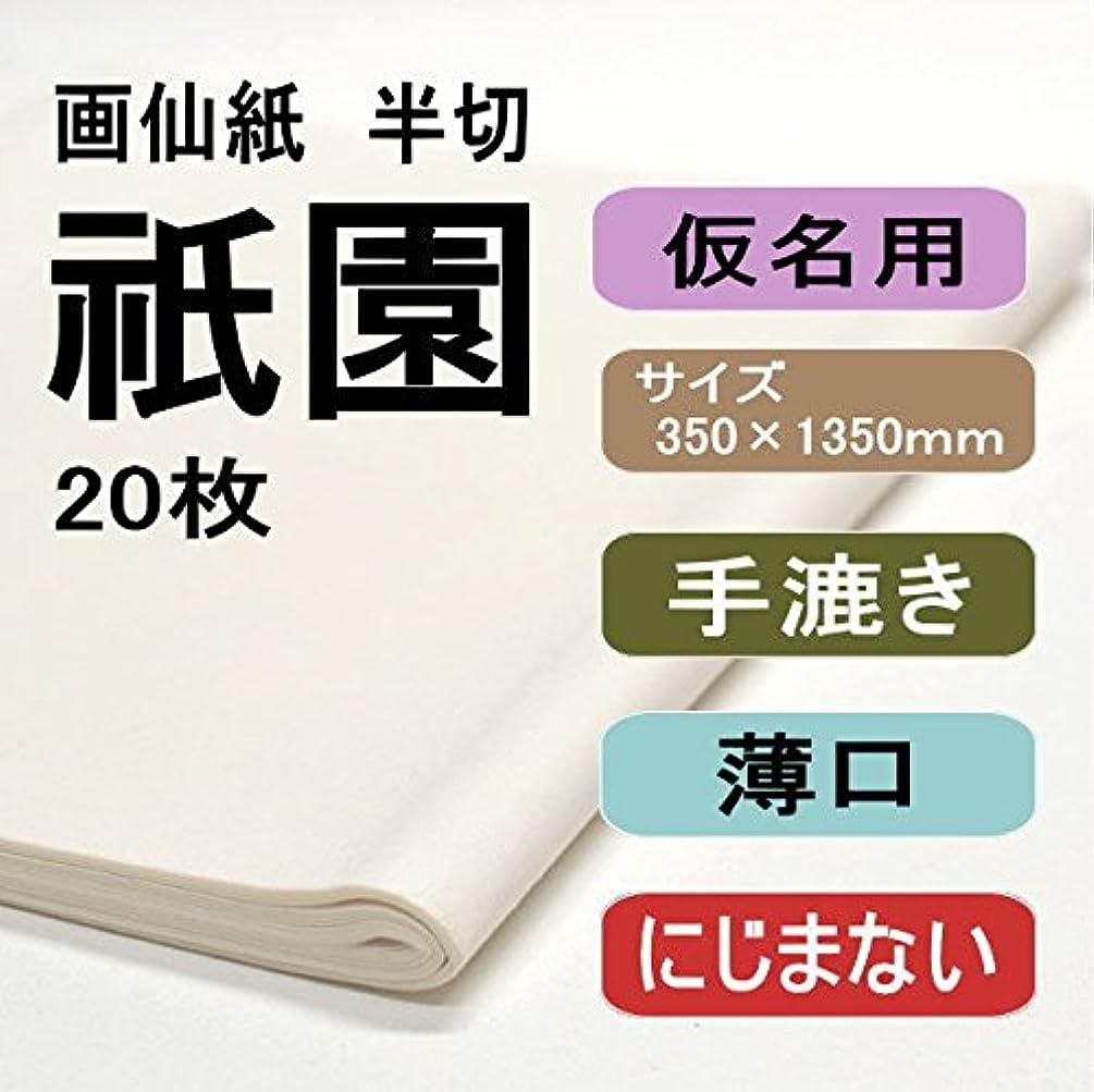 首精緻化メジャー手漉き書道画仙紙 仮名半切サイズ(350×136mm) 条幅 祇園 20枚