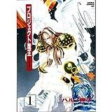 プロジェクト魔王(アルドラ) (1) (あすかコミックスDX)