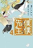 僕僕先生 4 (Nemuki+コミックス)