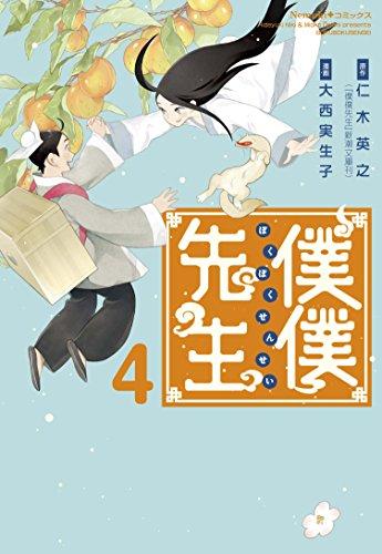 [画像:僕僕先生 4 (Nemuki+コミックス)]