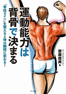 運動能力は背骨で決まるの書影