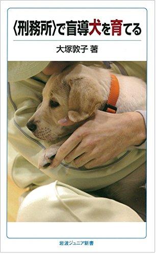 〈刑務所〉で盲導犬を育てる (岩波ジュニア新書)の詳細を見る