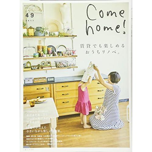 Come home! vol.49 (私のカントリー別冊)