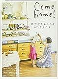 Come home! vol.49 (私のカントリー別冊) 画像