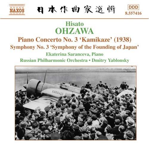大澤壽人:ピアノ協奏曲 第3番 変イ長調「神風協奏曲」/交響曲 第3番