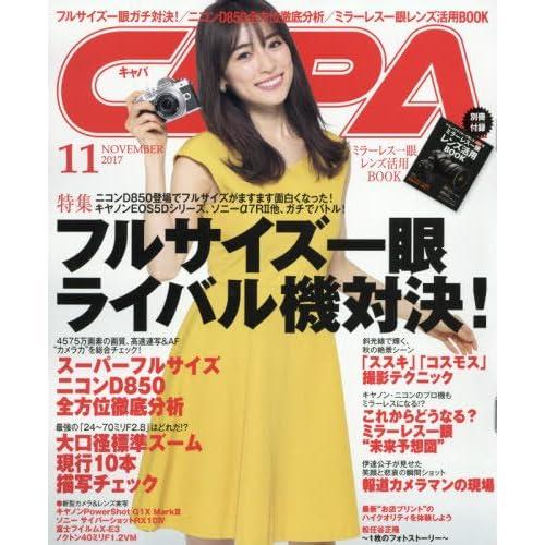 CAPA(キャパ) 2017年 11 月号 [雑誌]