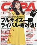 CAPA(キャパ) 2017年 11 月号 [雑誌] 画像