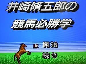 井崎脩五郎の競馬必勝学