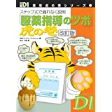 「服薬指導のツボ」虎の巻 改訂版 (日経DI 薬局虎の巻シリーズ)