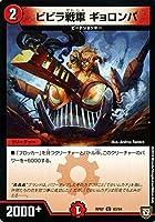 デュエルマスターズ 双極篇 ビビラ戦車 ギョロンパ(コモン) †ギラギラ†煌世主と終葬のQX!!(DMRP07) | デュエマ 火文明 クリーチャー