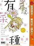 有菜の種【期間限定無料】 (りぼんマスコットコミックスDIGITAL)