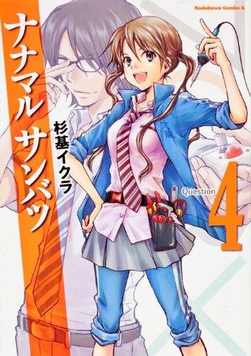 ナナマル サンバツ (4) (カドカワコミックス・エース)の詳細を見る